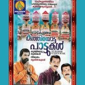 Kutthiyotta Paattukal by Various Artists