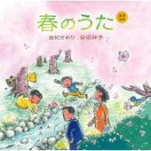 Douyou Shouka Haruno Uta by Saori Yuki