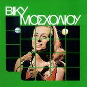 Vicky Mosholiou von Various Artists