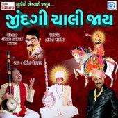 Jindagi Chali Jaye by Hemant Chauhan