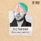Пьяные мысли by Octavian