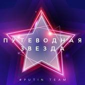 Путеводная звезда von Григорий Лепс (Grigoriy Leps)