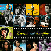 Sinema Apo Vinilio von Various Artists
