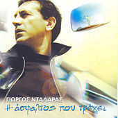 I Asfaltos Pou Trehi by Various Artists