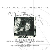 Tsitsanis -Theodorakis - Kokotas / I Sinadisi (Remastered) by Various Artists