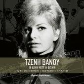 I Diki Mou I Foni von Tzeni Vanou (Τζένη Βάνου)