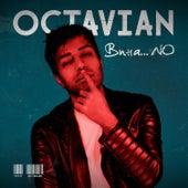 Вина by Octavian