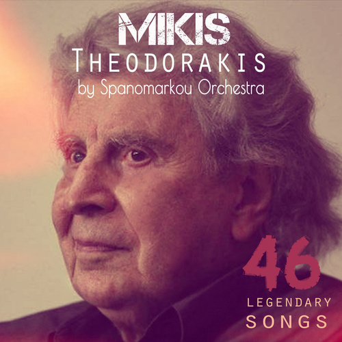 46 Legendary Songs: Mikis Theodorakis by Spanomarkou Orchestra by Spanomarkou Orchestra
