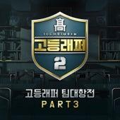 School Rapper2 Team-Battle Part 3 by Various Artists