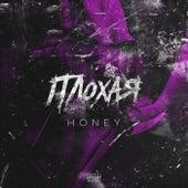 Плохая de Honey