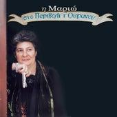 Sto Perivoli T' Ouranou by Mario