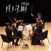 成人法则 (Live精选) von 山泽四重奏