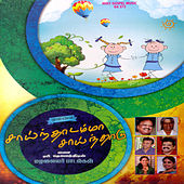 Saaindhaadamma Saaindhaadu de Various Artists