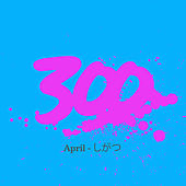 300 - April - しがつ by Various Artists