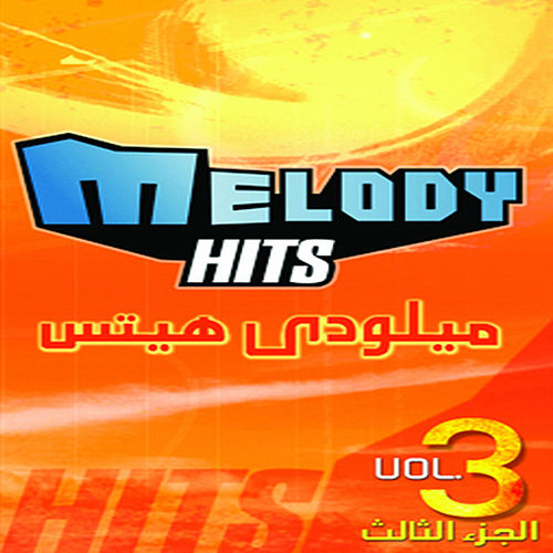 Melody Hits Vol. 3 by Various Artists