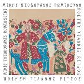 Romiosini (Remastered) by Grigoris Bithikotsis (Γρηγόρης Μπιθικώτσης)