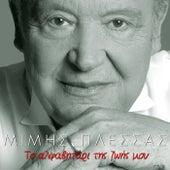Mimis Plessas (Μίμης Πλέσσας):