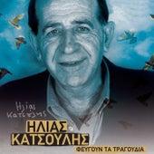 Ilias Katsoulis - Fevgoun Ta Tragoudia von Various Artists