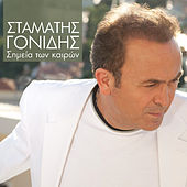 Simia Ton Keron von Stamatis Gonidis (Σταμάτης Γονίδης)