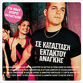 Se Katastasi Ektaktou Anagis von Various Artists