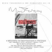 I Balada Tou Maouthaouzen + 6 Tragoudia (Remastered) by Maria Farantouri (Μαρία Φαραντούρη)