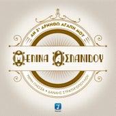 An S' Arnitho Agapi Mou von Melina Aslanidou (Μελίνα Ασλανίδου)