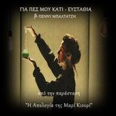 Gia Pes Mou Kati von Efstathia (Ευσταθία)