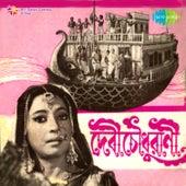 Debi Choudhurani (Original Motion Picture Soundtrack) by Various Artists