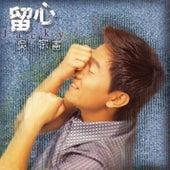 Liou Xin de Jacky Wu