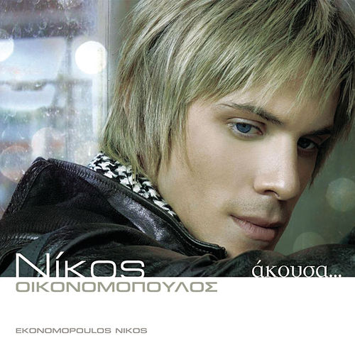 Akousa... [Άκουσα...] by Nikos Ikonomopoulos (Νίκος Οικονομόπουλος)
