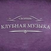 Сборник Клубной Музыки 2018 de Various Artists