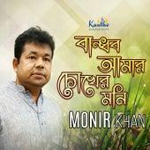 Monir Khan – Songs & Albums