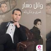 Omry Wzekrayatoh van Wael Jassar