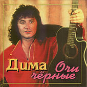 Ochi chernie (and other Russian songs) by Dima
