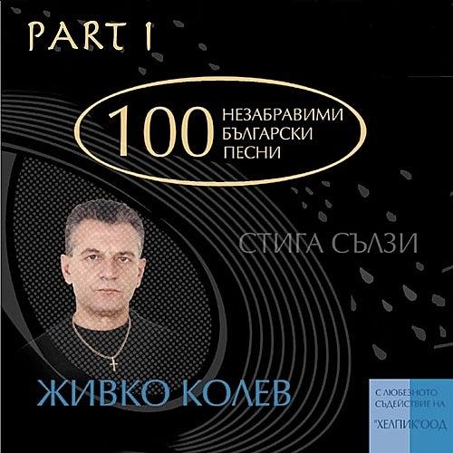 100 Unforgettable Bulgarian Pop Songs By Songwriter Jivko Kolev - Part I von Various Artists