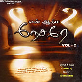 En Aathma Nesare, Vol. 2 de Various Artists