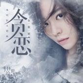 貪戀(電視劇《歸還世界給你》主題曲) by 張靚穎