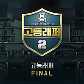School Rapper2 Final by Various Artists