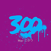 300 - May - ごがつ by Various Artists