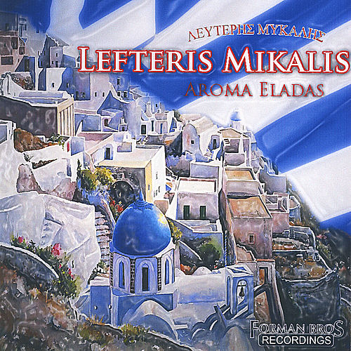 Aroma Eladas by Lefteris Mikalis