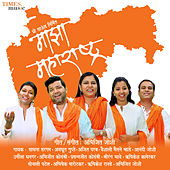 Majha Maharashtra - Single by Sadhana Sargam
