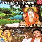 Bagdane Jogi Aaya by Various Artists