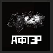 After – Aoter by Various Artists