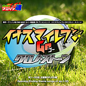 Netsuretsu! Anison Spirits the Best -Cover Music Selection- TV Anime Series ''Inazuma Eleven Go: Chrono Stone'' de Various Artists