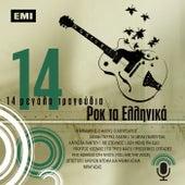 14 Megala Tragoudia - Rock To Elliniko von Various Artists