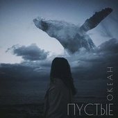 Океан by Пyстые