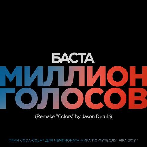 Million Golosov (CVPELLV Remix