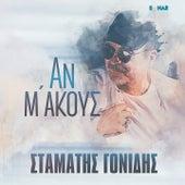 An M' Akous von Stamatis Gonidis (Σταμάτης Γονίδης)