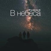 В Небеса de Phoenix