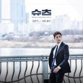 Suits (Original TV Soundtrack) Part 2 de Jeong Eun Ji